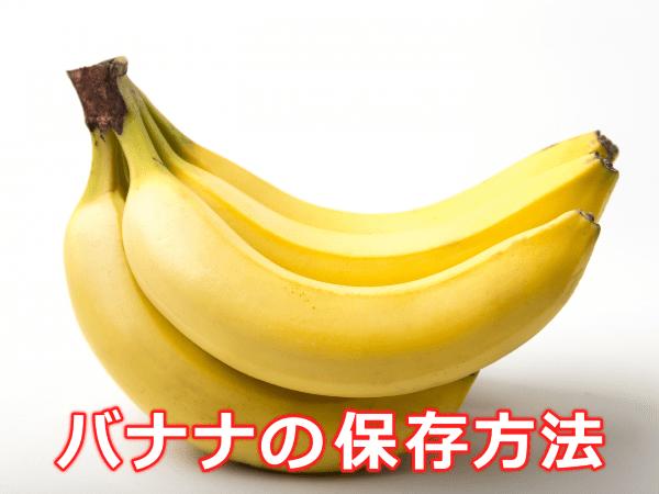 バナナの冷凍・冷蔵保存方法。夏でも長持ちするのは?