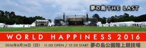 夏フェス 2016 関東8