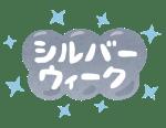 シルバーウィーク!2016~2026年までのシルバーウィーク情報