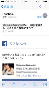 Facebook・知り合いかも・通知2