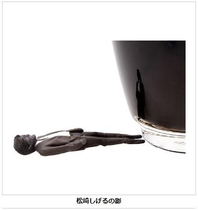 「松崎しげるの影」