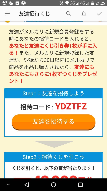 メルカリ友達招待くじページ2