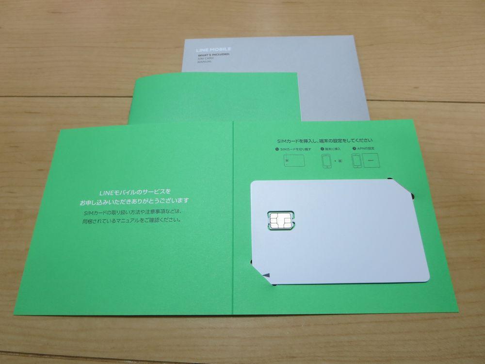 「LINEモバイル格安SIM」SIMカードの様子