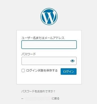 これで、WordPressのインストールは完了です。ログインぺージからログインしてみましょう!