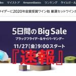 "<span class=""title"">【速報】2020 Amazonブラックフライデー&サイバーマンデーおすすめ目玉商品タイムセール情報まとめ「5日間のBig Sale」</span>"
