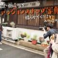 新企画!「堀江・中崎町でファッションスナップ写真撮らせてください」の撮影で中崎町へ!