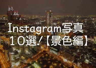 Instagram写真10選 景色編