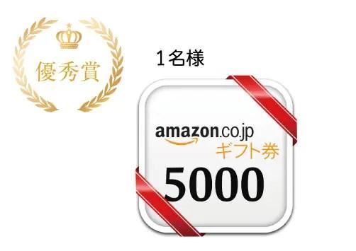 Amazonギフト券5000円分
