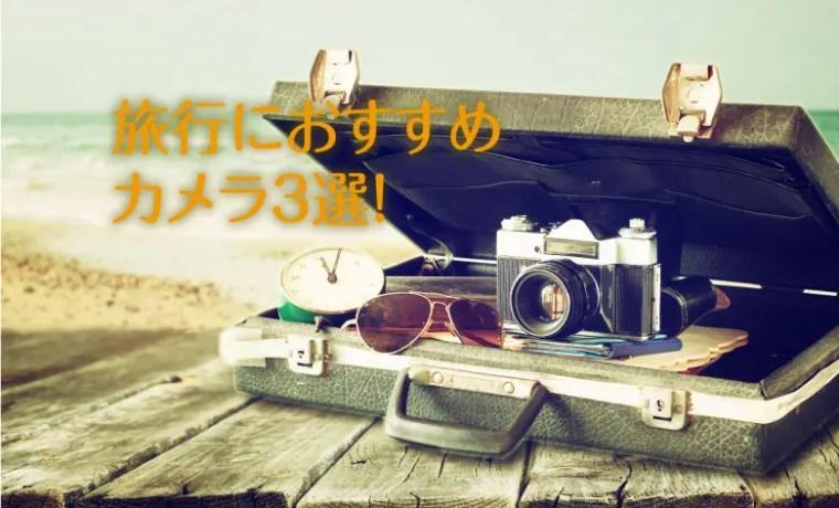 旅行におすすめカメラ