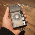 フィルムカメラRICHO GR1購入レビュー!