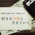 関西写真部SHARE、2回目となる写真展開催告知!テーマ「好きな写真と生きていく」