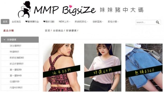 MMP中大尺碼