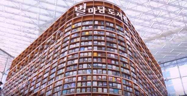 COEX MALL STARFIELD LIBRARY3