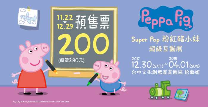 Super Pop Peppa Pig