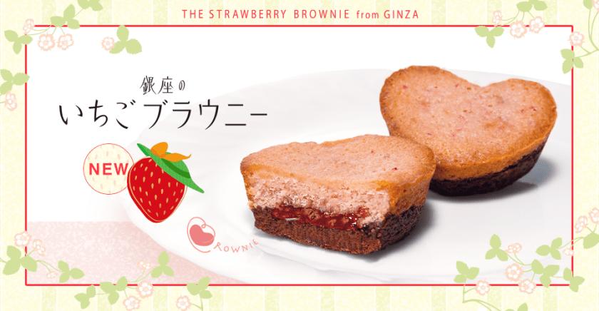ichigo_brownie_main