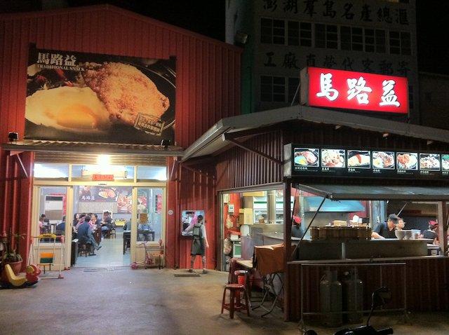penghu-pork-rice