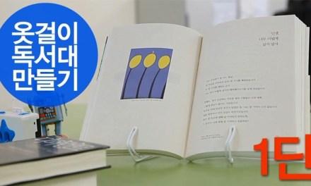 옷걸이 독서대 만드는 방법