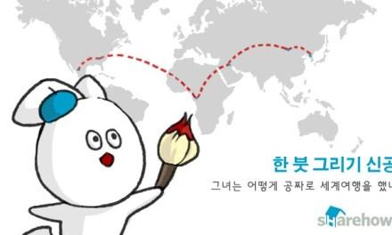 공짜로 세계여행 : 한 붓 그리기 신공