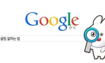 구글 검색 잘하는 법
