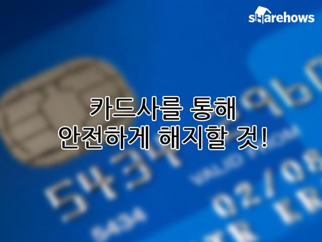 how to throw away a credit card 05