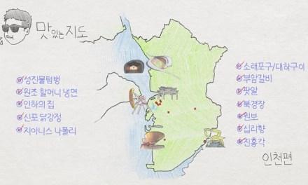 인천 레전드 맛집 지도