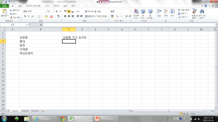 how-to-enter-such-as-excel-character-behind-the-character 07