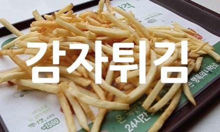 감자튀김, 색다르게 먹는 방법