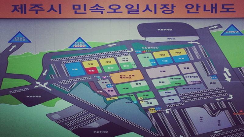 sharehows.comjeju-local-market_02