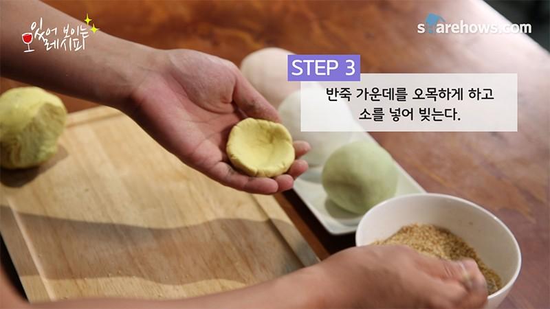 songpyeon shape 04