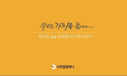 [77프로젝트]꿈그려DREAM 비기닝