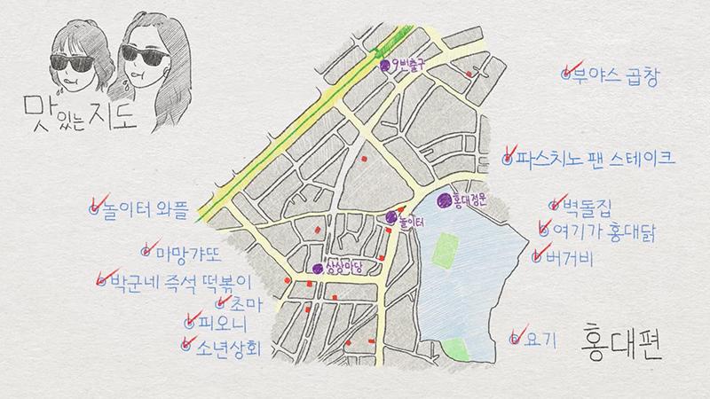 홍대 레전드 맛집 지도