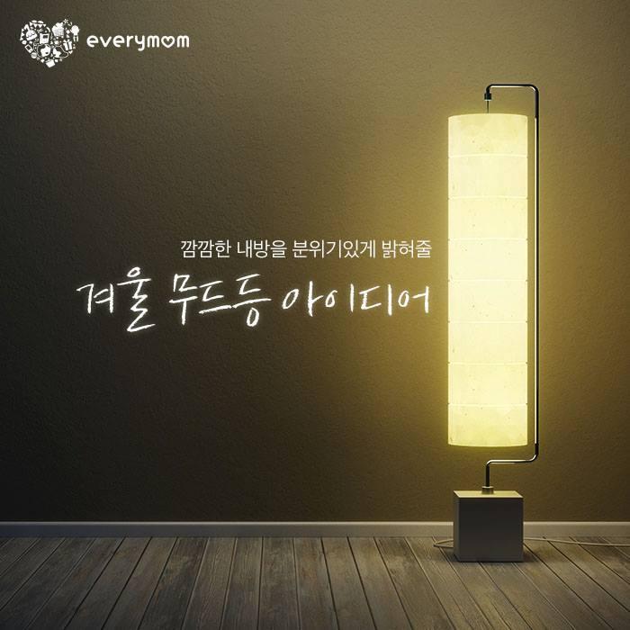 lamp diy 01