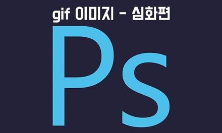 포토샵으로 움짤(gif) 만드는 방법 [심화편]