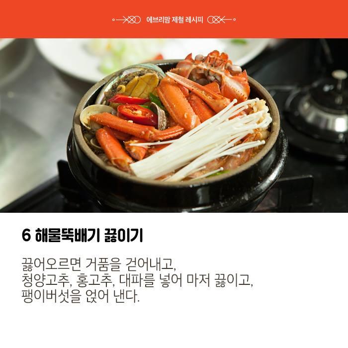 feb red snow crab 16