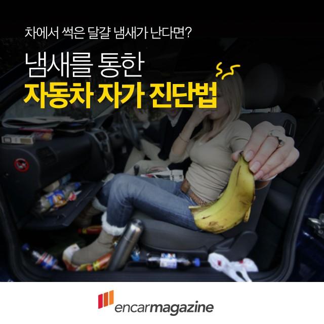 unusual odor in car 01