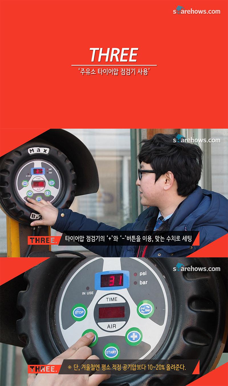 air-pressure-tire-03