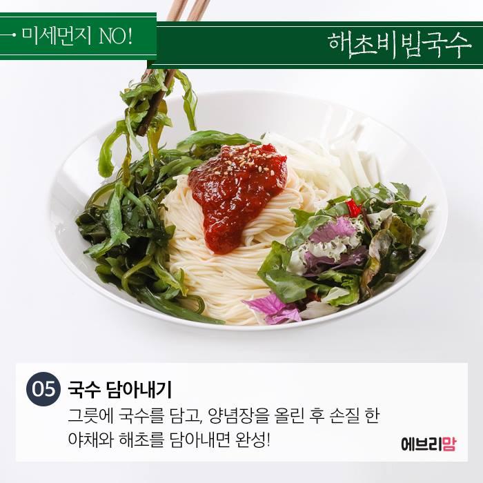 a seaweed noodle 07