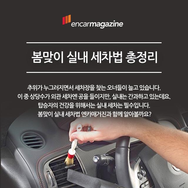 spring car wash 01