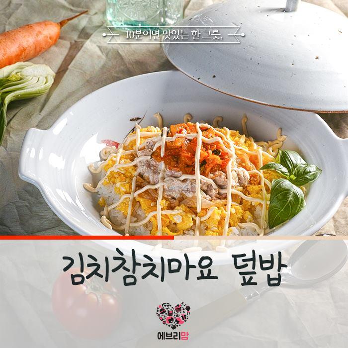 kimchi tuna mayo 01