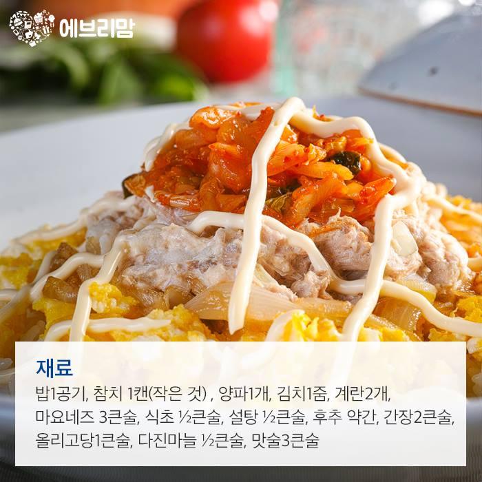 kimchi tuna mayo 02
