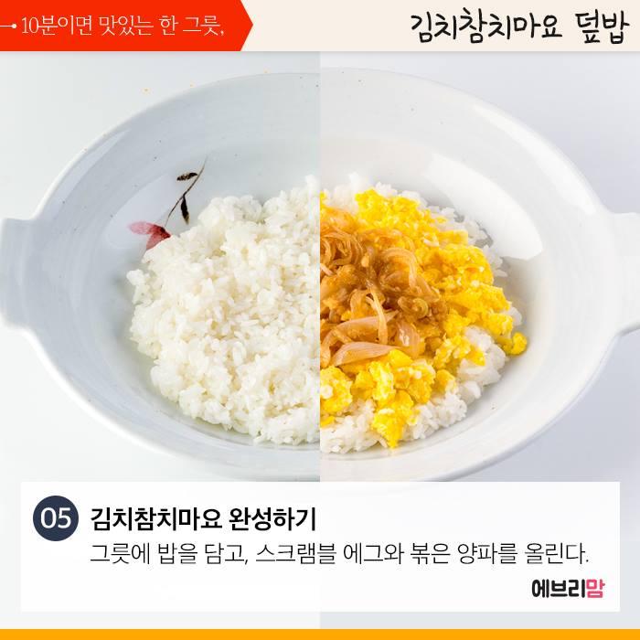 kimchi tuna mayo 07