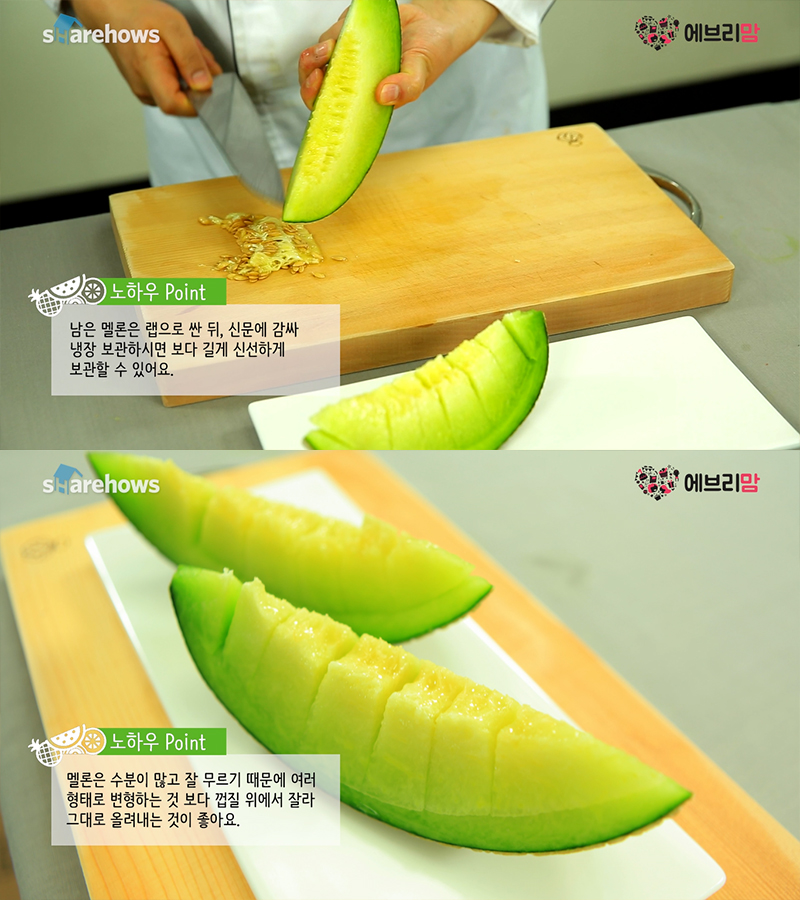 how-to-cut-melon 03