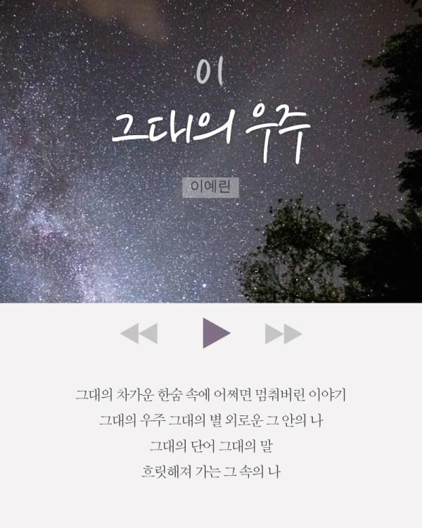 songs-nice-to-listen-before-sleeping 02