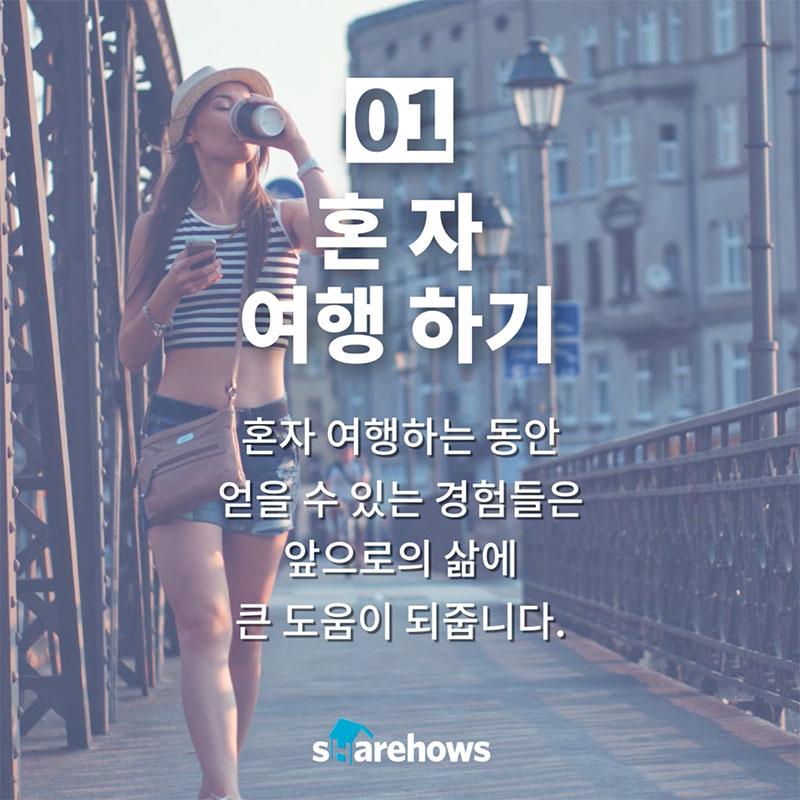 5 kinds of challenge 01