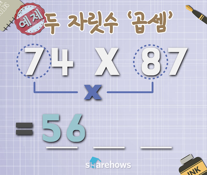 how to multiplication 04