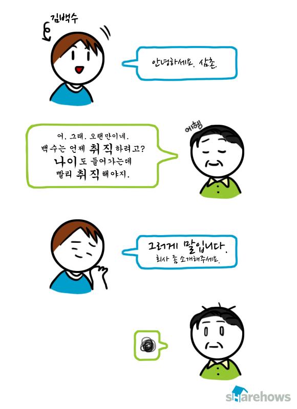명절 잔소리 대처법 (1)
