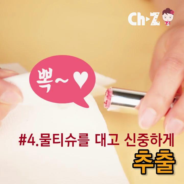 [뷰티 꿀팁]립스틱 케이스를 바꾸는 신박한 방법.mp4_000017581