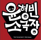 윤형빈 소극장