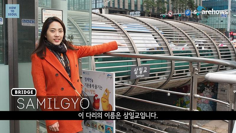 how-to-cheonggyecheon-05