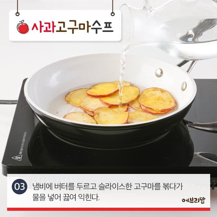 apple-and-sweet-potato-soup-05